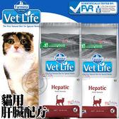 【ZOO寵物樂園】(免運)(送刮刮卡*1張)法米納Farmina》VetLife獸醫寵愛天然處方系列貓用肝臟配方-2kg