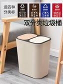 垃圾桶干濕分類垃圾桶上海家用幼兒園廚房余客廳學校室內兩分離垃圾帶蓋LX 嬡孕哺
