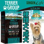 【zoo寵物商城】發育寶-S》UTA26培育天然系列梗類犬配方成犬糧(雞肉+鮭魚)-1kg