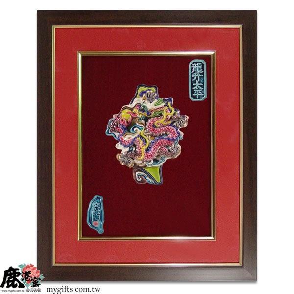 鹿港窯-居家開運商品-台灣國寶交趾陶裝飾壁飾-立體框【M 龍升太平~庇佑台灣】免運費送到家