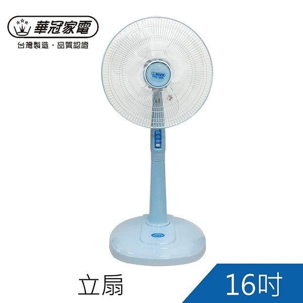 華冠16吋立扇 / 桌扇 / 涼風扇 / 電扇(BT-1690)