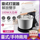 新北現貨打蛋器 台式/手持兩用打蛋器 迷妳烘焙手持打蛋機 攪拌機 打奶油機