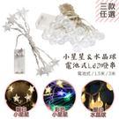 電池式LED星星燈1.5米_不附電池(10顆燈)(掛布裝飾、聖誕節、聖誕佈置)