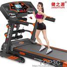 健之源家用款電動多功能跑步機igo「Top3c」