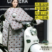 電動車擋風被冬季加絨摩托車擋風罩電瓶車防風曬【步行者戶外生活館】