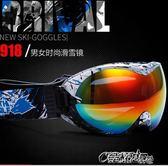 滑雪鏡 滑雪鏡成人雙層防霧雪地護目鏡男女戶外滑雪眼鏡裝備可卡雪鏡 igo 榮耀3c