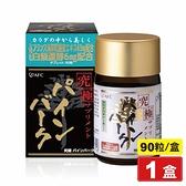 日本AFC 究極系列 松樹皮S 錠劑食品 90粒 (賦活精華 美麗再現) 專品藥局 【2006849】