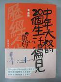 【書寶二手書T1/短篇_NHK】中年大叔的20個生活偏見_黃威融