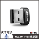 LINDY USB 2.0 Type-A公 to Type-C母 (41884) 轉接頭/IPHONE/HTC/三星/小米 /OPPO/電腦