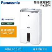 結帳下殺➘ Panasonic 國際牌 13公升/日 除濕機 適用坪數約9坪 F-Y26FH