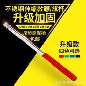 伸縮導游旗桿1.2米1.6米2米不銹鋼伸縮旗桿教師專用教鞭教棒教棍教桿漾美眉韓衣