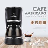 220V KF-A02煮咖啡機家用全自動小型迷你型美式滴漏式煮茶壺 CJ2286『易購3c館』