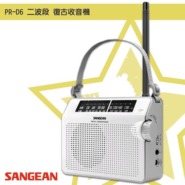 【SANGEAN 山進】PR-D6 二波段 復古收音機 復古造型 收音機 FM電台 收音機 廣播電台 手提收音機