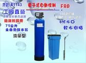 淨水器.水塔過濾器75公升電子流量自動軟水器熱水器水塔濾水器餐飲.貨號B1143【巡航淨水】