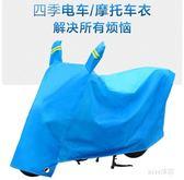 電動機車防曬罩蓋布四季通用 YX3799『miss洛羽』TW