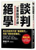 (二手書)談判絕學:世界談判之神VS.日本業務之神,獨家公開「超級談判術」精華版