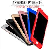[全館5折-現貨快出] iPhone 7/8 plus iPhone 7/8 360度全包覆保護殼 手機殼 保護套 手機套 防摔殼 i6 plus