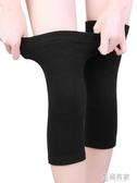 歐康樂互護膝蓋保護套保暖女男士關節漆蓋老年人防寒冬護腿  極有家