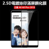 絲印膜 三星 Galaxy A8 2018版 A8Plus 全滿版 全膠貼合 2.5D 螢幕保護貼 防指紋 玻璃保護貼 鋼化玻璃