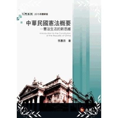 中華民國憲法概要 11/E 2015年版
