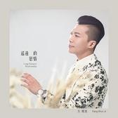 方順吉 遙遠的戀情 CD 免運 (購潮8)