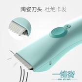 運寶嬰兒理發器超靜音防水寶寶兒童剃頭刀充電式新生兒電推剪推子