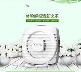 排氣扇6寸 窗式換氣扇 衛生間排風扇拉繩 密封靜音APC15-2-2L YTL 新品全館85折