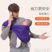 CY 嬰兒背帶西爾斯背巾四多功能透氣抱帶新生兒哺乳背袋前抱式七色堇