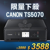 【限量下殺30台】Canon PIXMA TS5070 黑色多功能相片複合機 /適用PGI-770BK/CLI-771C/M/Y/PGI-770XLBK/CLI-771XLC/M/Y