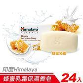 【24入裝】印度 Himalaya 喜馬拉雅 蜂蜜乳霜保濕香皂