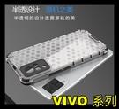 【萌萌噠】VIVO V21 (5G) 創意軍工蜂窩系列 氣囊防摔 全包鏡頭 透色亞克力背板 手機殼 手機套