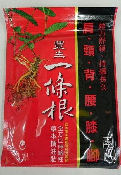 豐生一條根草本精油貼(10片) 【杏一】