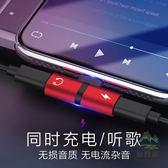 蘋果耳機轉接頭轉換器手機充電聽歌轉換頭傳輸數據線分線器【步行者戶外生活館】