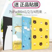 ipad mini4保護套iPad mini2保護殼mini蘋果平板電腦7.9英寸mini3防摔殼