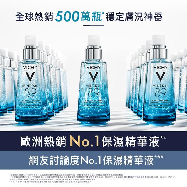 VICHY薇姿 M89 火山能量微精華50ml 買1送5 加量組 彈潤透亮