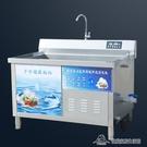 洗碗機 超聲波洗碗機商用洗碗機餐洗碗機全自動商用大型小型【快速出貨】