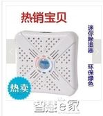除濕器 室內迷你除濕機小型抽濕機家用靜音臥室空氣吸濕器房間乾燥去潮濕