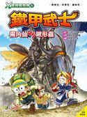 X萬獸探險隊(6):鐵甲武士 獨角仙VS鍬形蟲