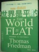 【書寶二手書T3/社會_HRM】世界是平的_原價390_佛里曼