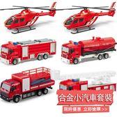6件套男孩大號慣性兒童工程車玩具套裝消防軍事環衛合金回力小汽車坦克igo 第七公社