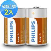 PHILIPS 碳鋅1號電池2入(熱縮)