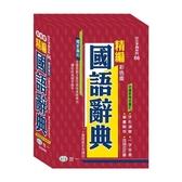 彩色精編國語辭典:32K+藍皮精裝版