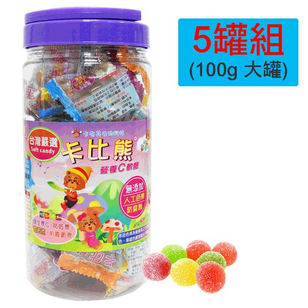 【醫康生活家】卡比熊營養C軟糖-5罐組