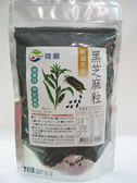 琦順~黑芝麻粒150公克 /包  (低溫烘焙)