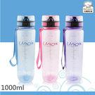 LINOX強力彈蓋太空瓶運動水壺1000...