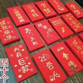 60個 紅包結婚禮塞門利是封過新年紅包袋【步行者戶外生活館】