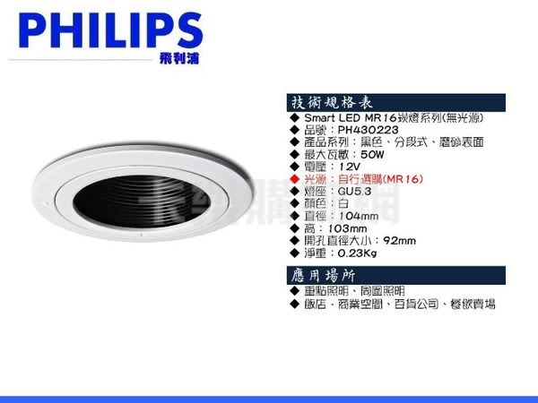 PHILIPS飛利浦 QBS047 黑色 分段式 磨砂表面 防眩光 MR16 白 9.2cm 崁燈 空台  PH430223 (預購品)