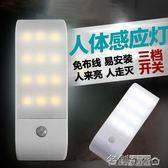 感應燈 紅外人體感應燈條LED櫥櫃創意光控燈USB充電臥室馬桶燈小夜燈1616 名創家居