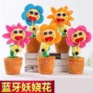 妖嬈花太陽花抖音同款會唱歌跳舞吹薩克斯的向日葵兒童玩具男女孩 風馳