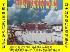 二手書博民逛書店中國西藏旅遊(精裝帶盒罕見內含西藏各時期郵票和3西藏各地郵戳)Y